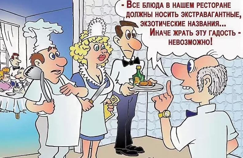 Ресторан Анекдот