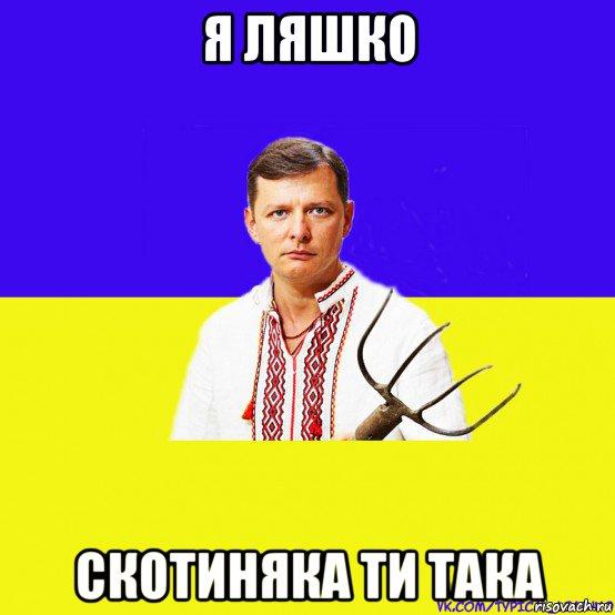 blyad-ne-lyubish-ukrainu