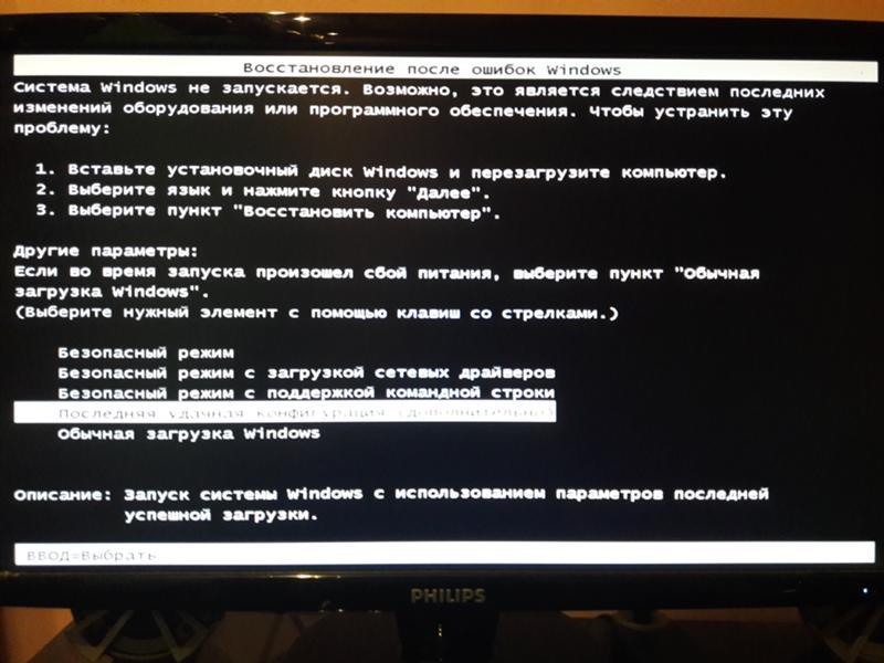 Почему не включается компьютер. не загружается