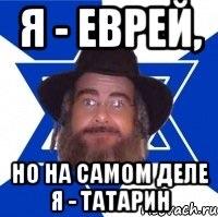 Почему когда татарин родился еврей заплакал