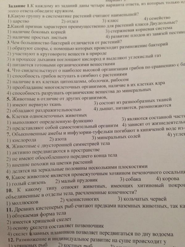 ответы по биологии за 7 клаас