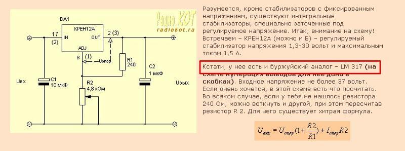 Стабилизатор напряжения крен 12 вольт 8 ампер своими руками 12