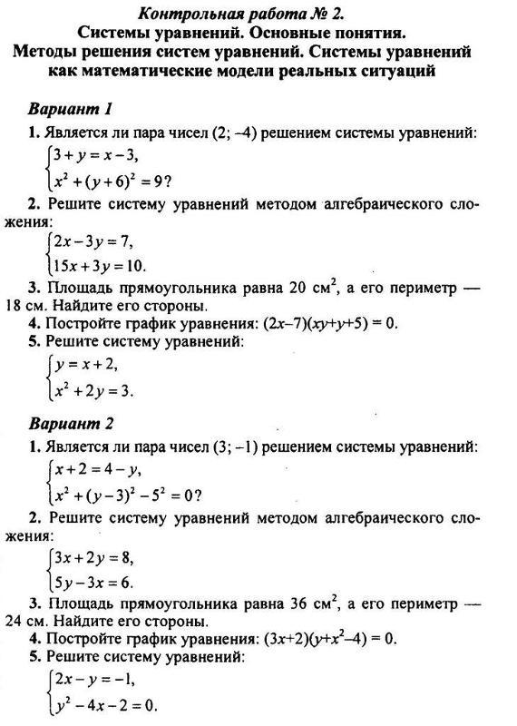 Контрольные работы по математике 7 класс ответы линейные уравнения