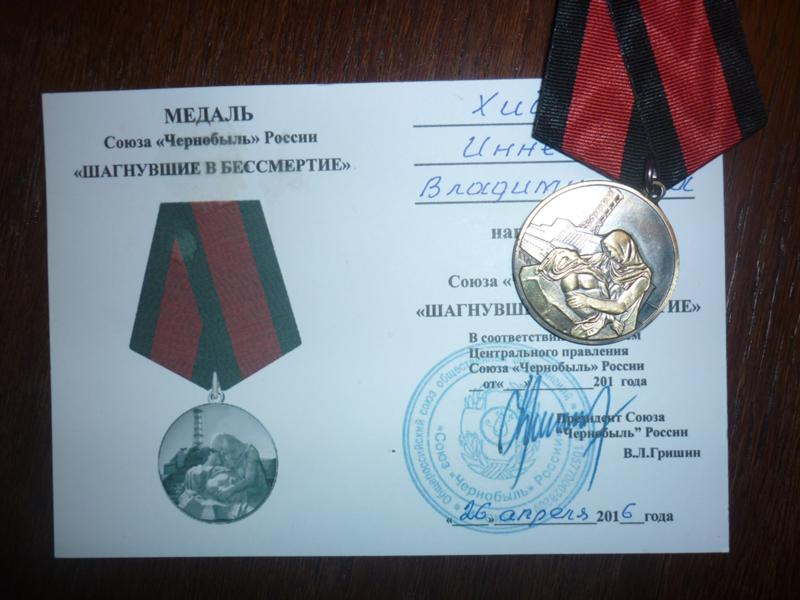 Председатель старооскольского отделения союза чернобыль виктор кутаисов
