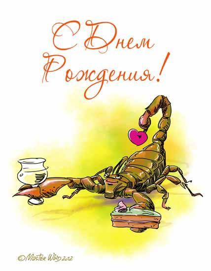 Поздравления с днём рождения скорпионам