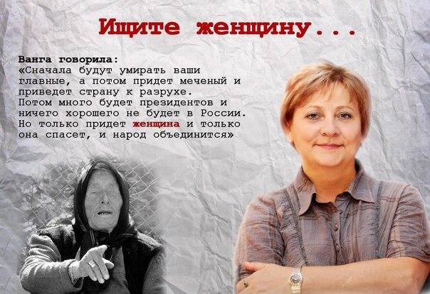 ванга о войне россии задниц алого цвета