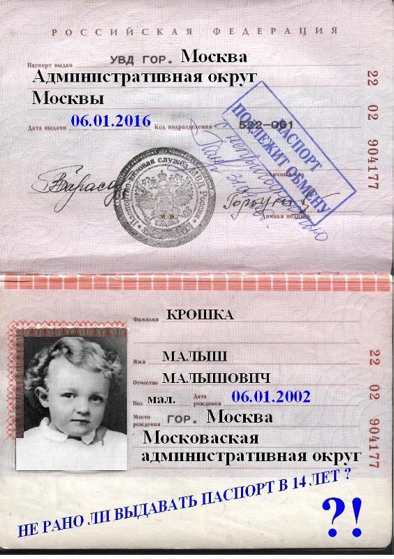 спросил Куда обратиться для доказательства действительности паспорта искали