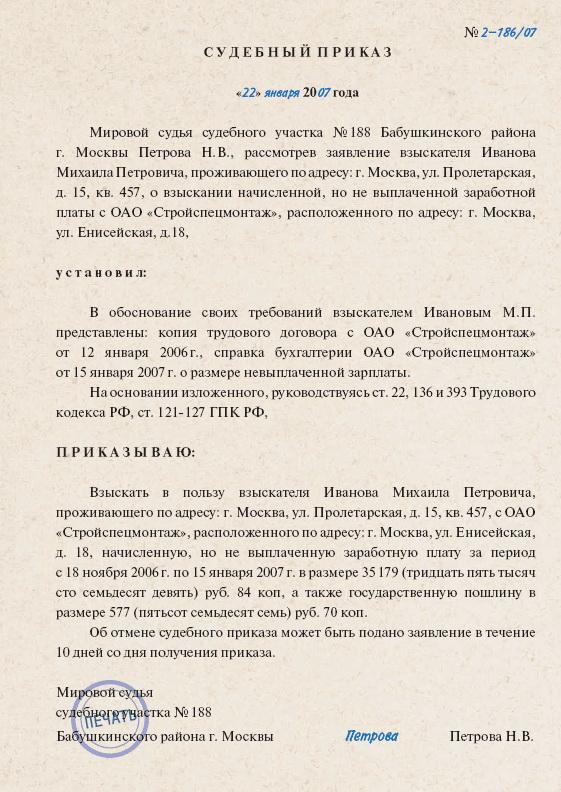 Ответы@Mail.Ru: Судебный приказ что суд посылает должнику - мое заявление на вынесение приказа или копию приказа