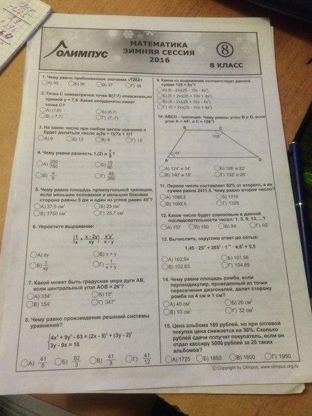 Ответы олимпус 2015 7 класс математика