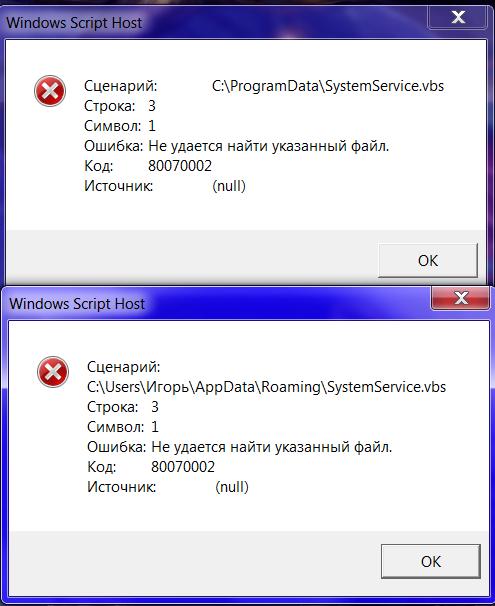 Не удается найти сценарий файла