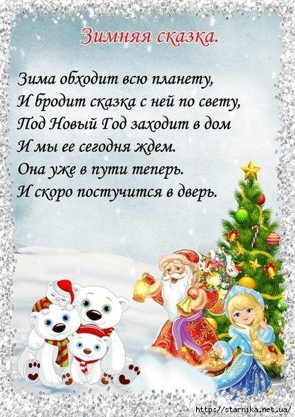 Стихотворение короткое ребенку на новый год