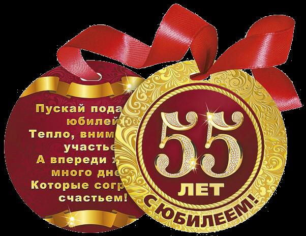 Поздравления мужчине с днем рождения 55 лет 127