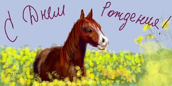 Поздравления с днем рождения картинки с лошадью