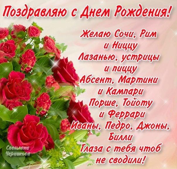 Поздравления с днем рождения молодой