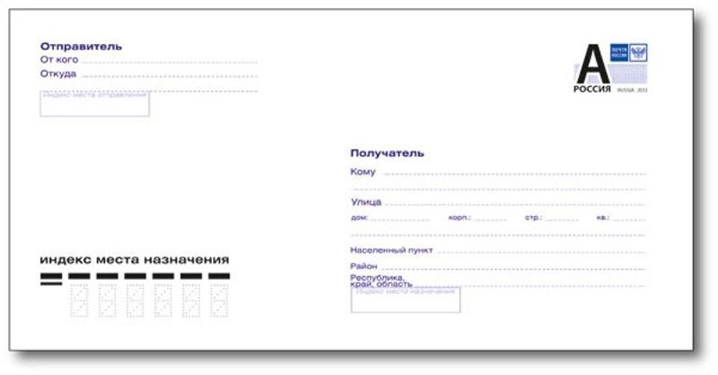 образец заполнения конверта почта россии в ворде - фото 2