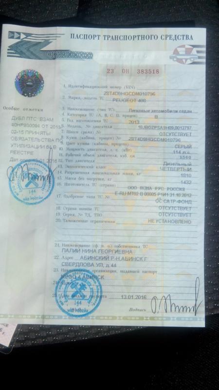 Отметка в птс приняты обязательства по утилизации 25 в реестре