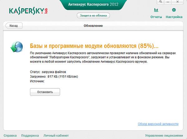 Ответы@Mail.Ru: Не обновляются до конца базы Kaspersky Anti-Virus 2012.