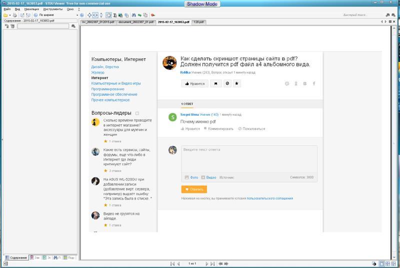 Как сделать скриншот онлайн страницы