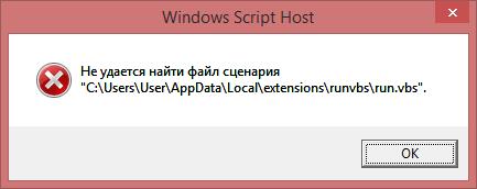 Не найден файл сценария с windows run.vbs