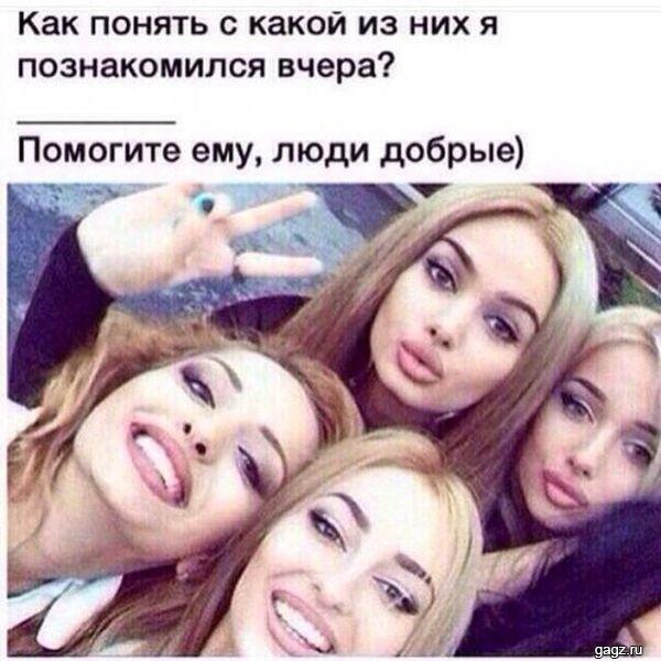 Почему сейчас все девушки одинаковые