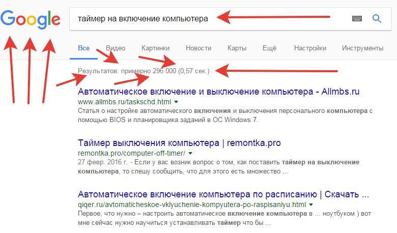 Ответы@Mail.Ru: Как сделать таймер на компьютер, читайте ниже