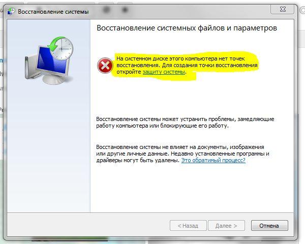 Как сделать восстановление системы если нету точек - Mmrr.ru