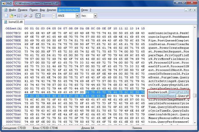 Как заменить файл urlmondll - Schol52rgd.ru