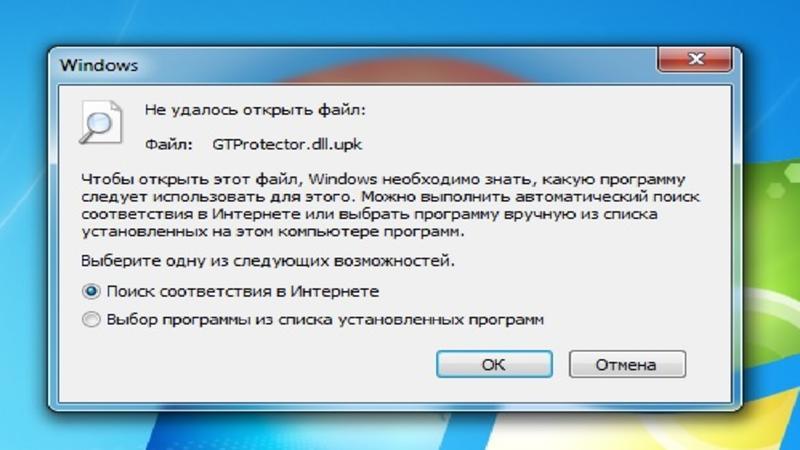 Как сделать файл который не будет открываться