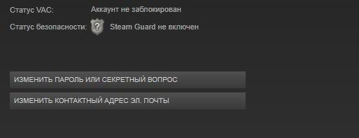 Что делать если в стиме нету steam guard