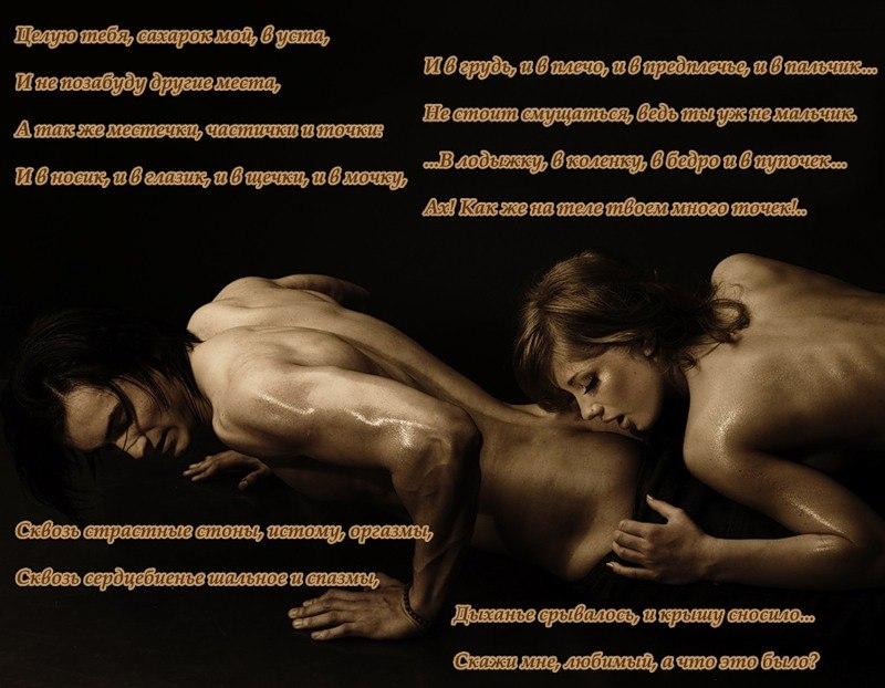 Стихи эротические интимные пошлые о сексе