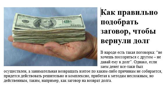 Как сделать что бы человек вернул деньги