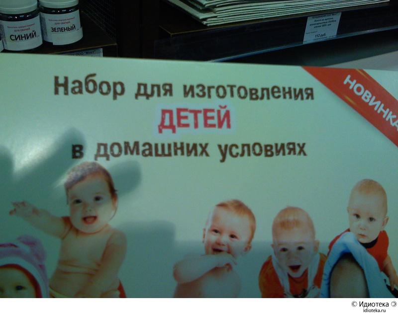 Как делать детей прикол