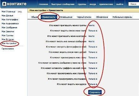 Как сделать чтобы вконтакте не видели мои записи на стене - 3dfuse.ru