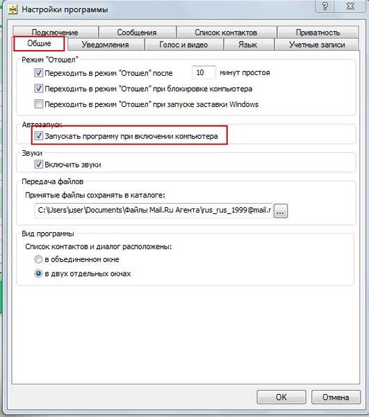 Как сделать чтобы при включение компьютера не открывалась опера