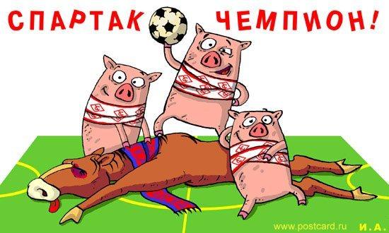 spartak-ebet-tsska