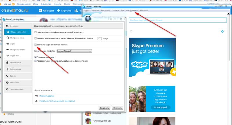 Как на скайпе показывать свои