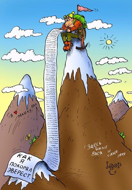 Анекдоты Про Горы