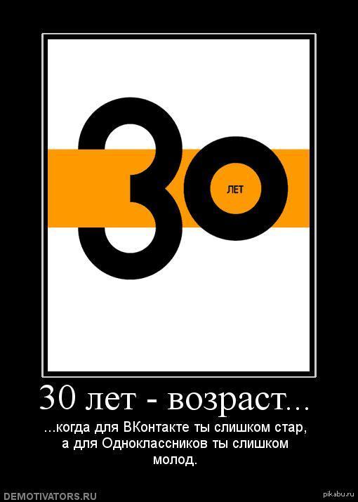 Поздравления 30 лет с приколом