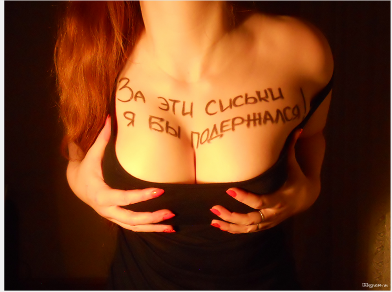 надписи на голых девушках № 879091 бесплатно