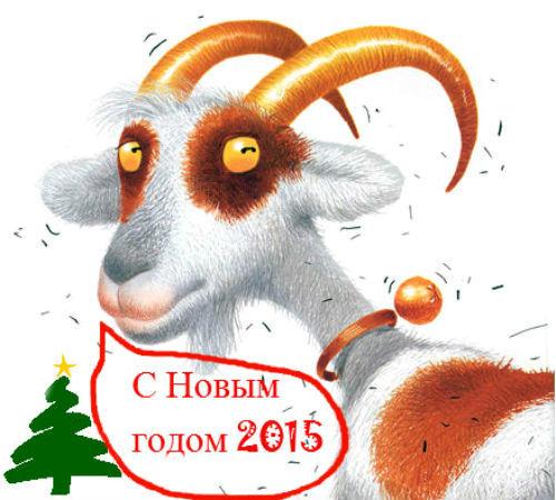 Открытка к году козы