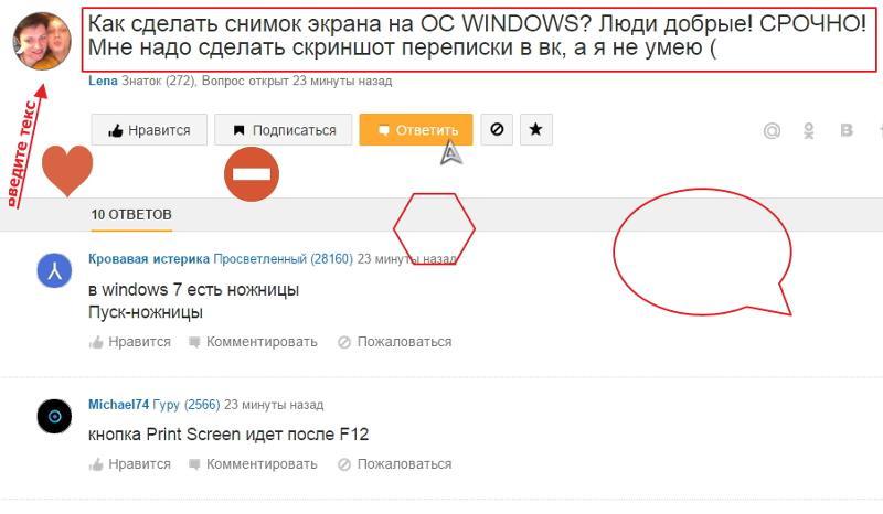 Как сделать скриншот с переписки - Rc-garaj.ru