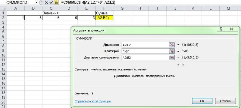 Excel как сделать условие