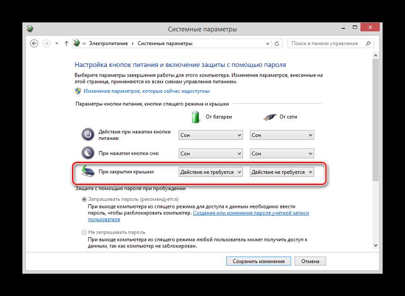 Как сделать чтобы ноутбук работал закрытым