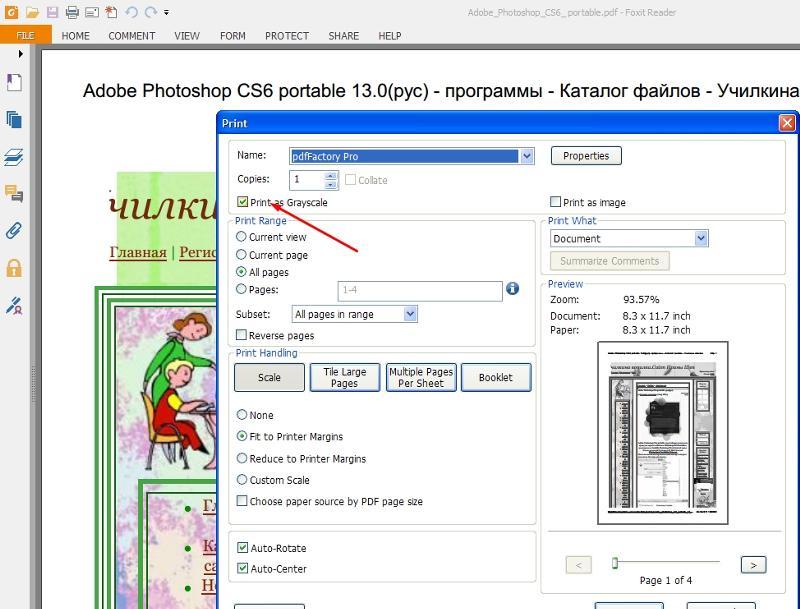 Как сделать все файлы pdf одного формата