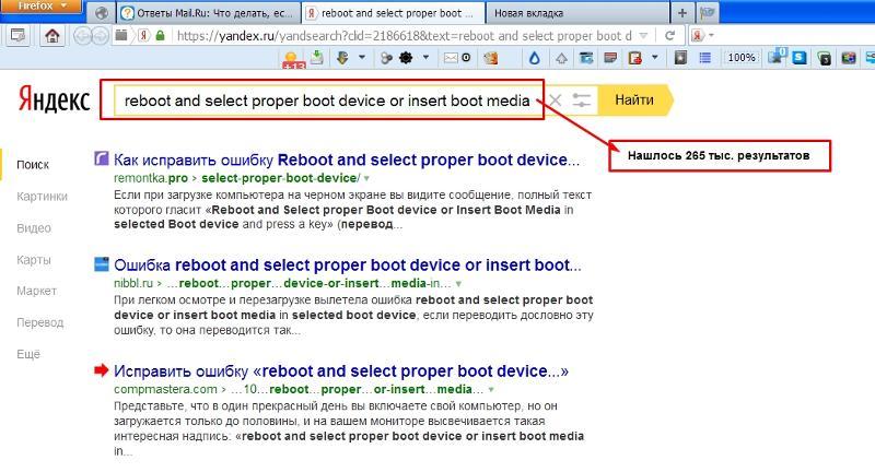 Ответы@Mail.Ru: Что делать, если выскакивает ошибка reboot and select proper boot device or insert boot media и нельзя запустить