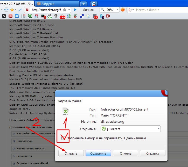 Как сделать закачку файла