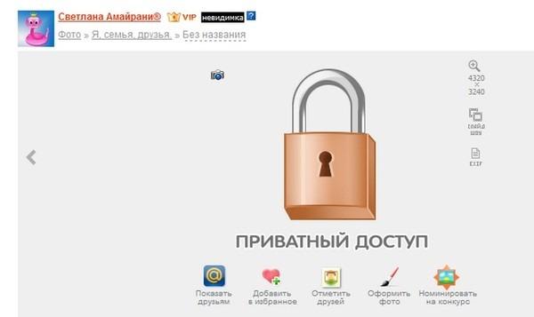 Как сделать приватный доступ - Pumps.ru