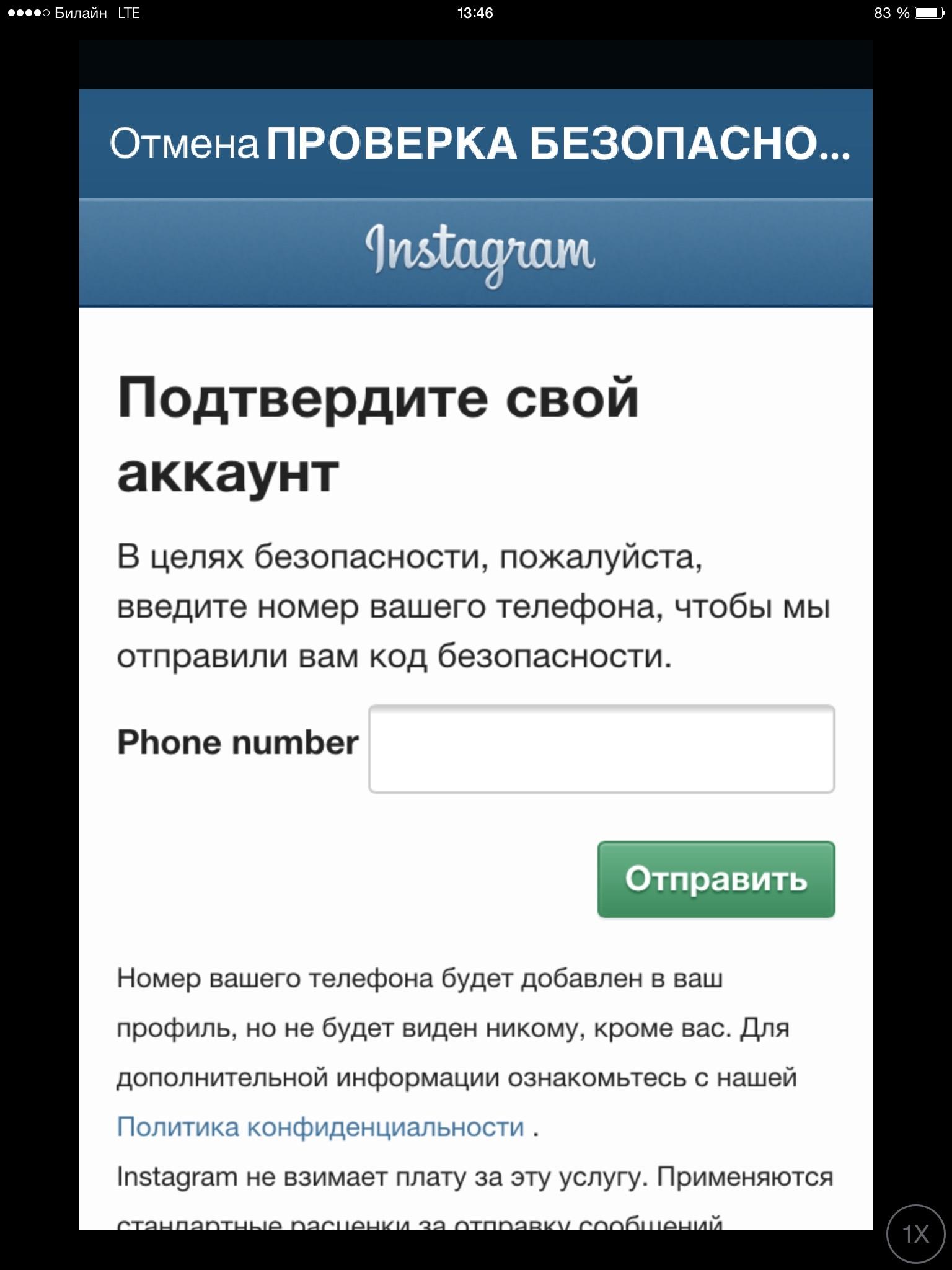 Как сделать чтобы на телефон приходил спам