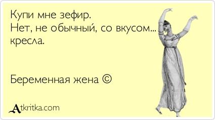 Анекдоты Про Беременность