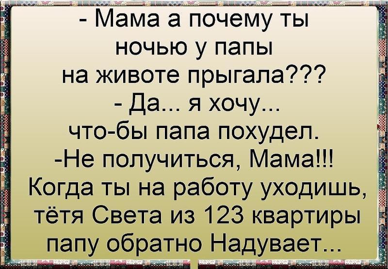 Мама а почему ты у папы на животе ночью прыгала
